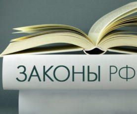 Iziuminki zakonodatelstvo_Fotor
