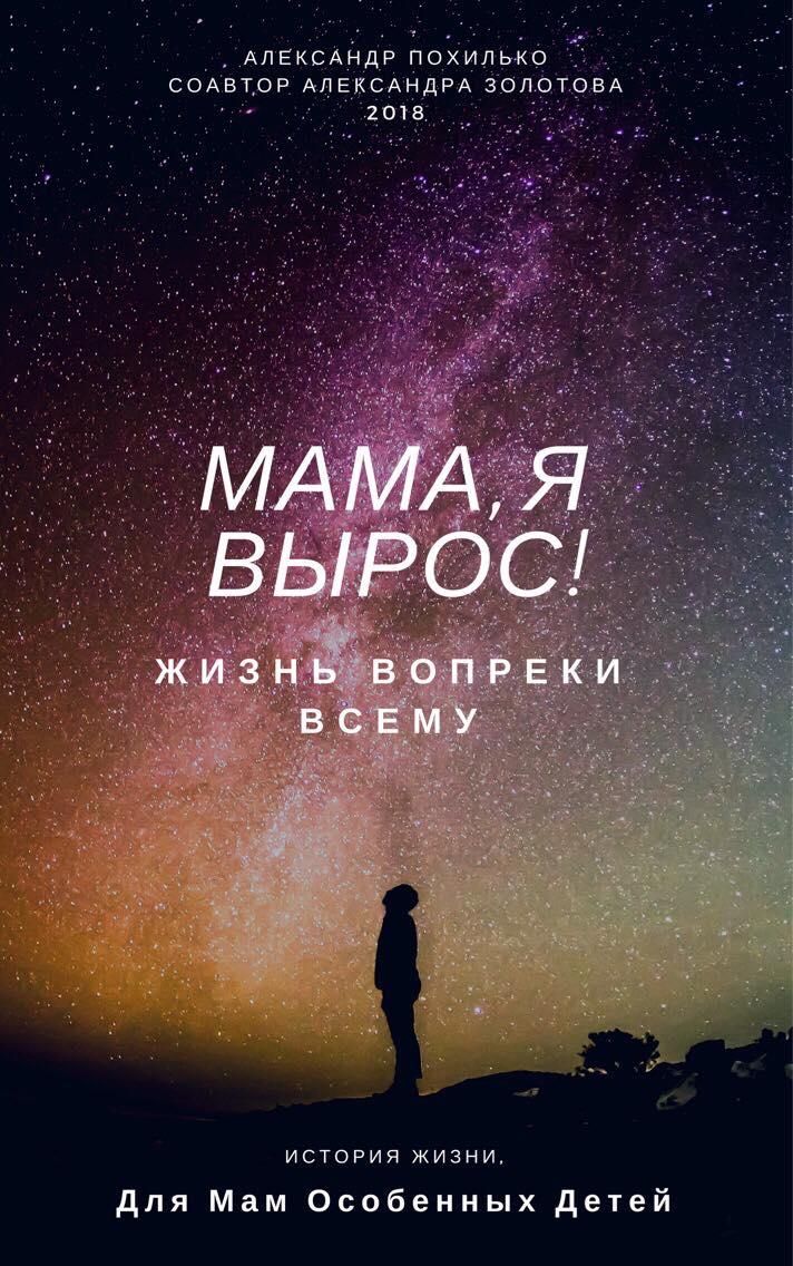 Mama ya viros Pohilko