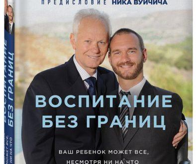 Book Boris Vuichich